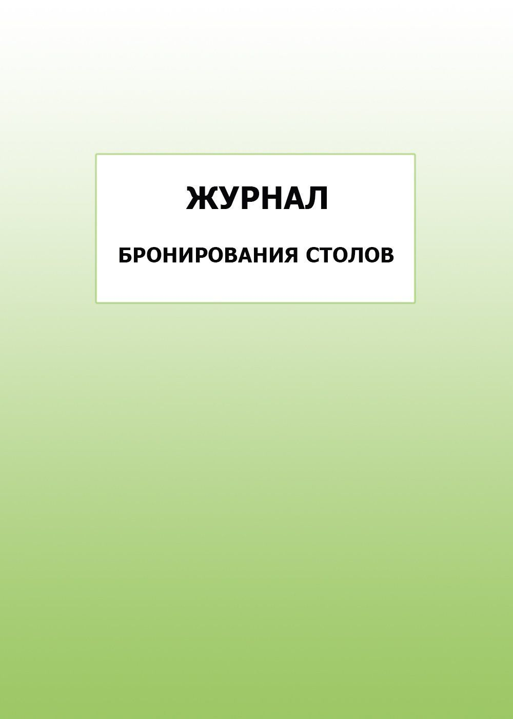 Журнал бронирования столов: упаковка 100 шт.
