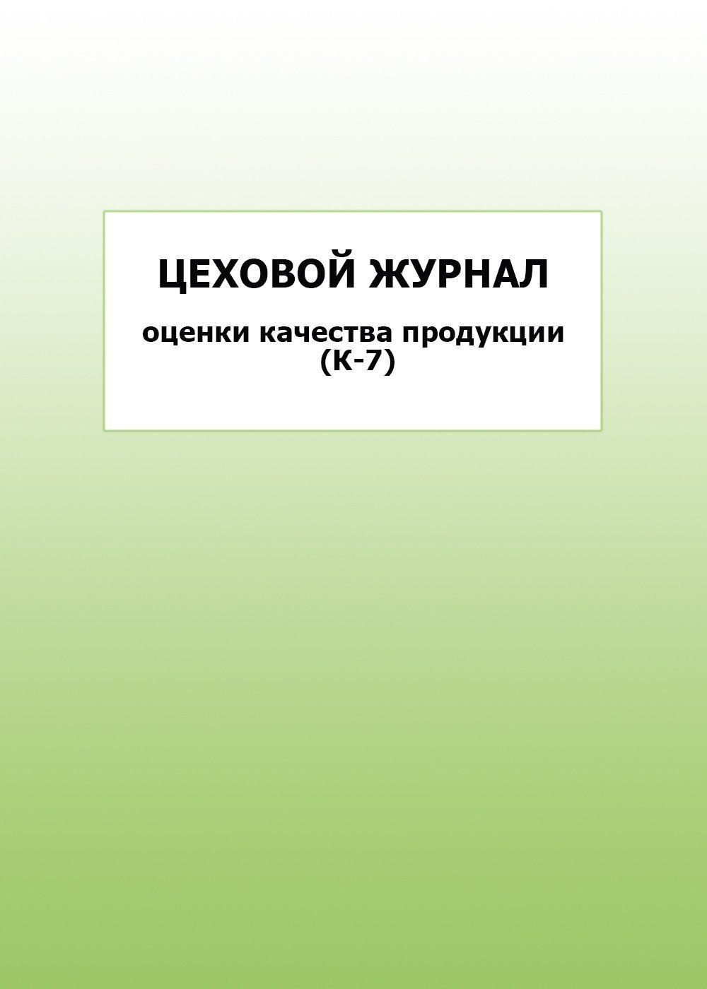 Цеховой журнал оценки качества продукции (К-7): упаковка 100 шт.