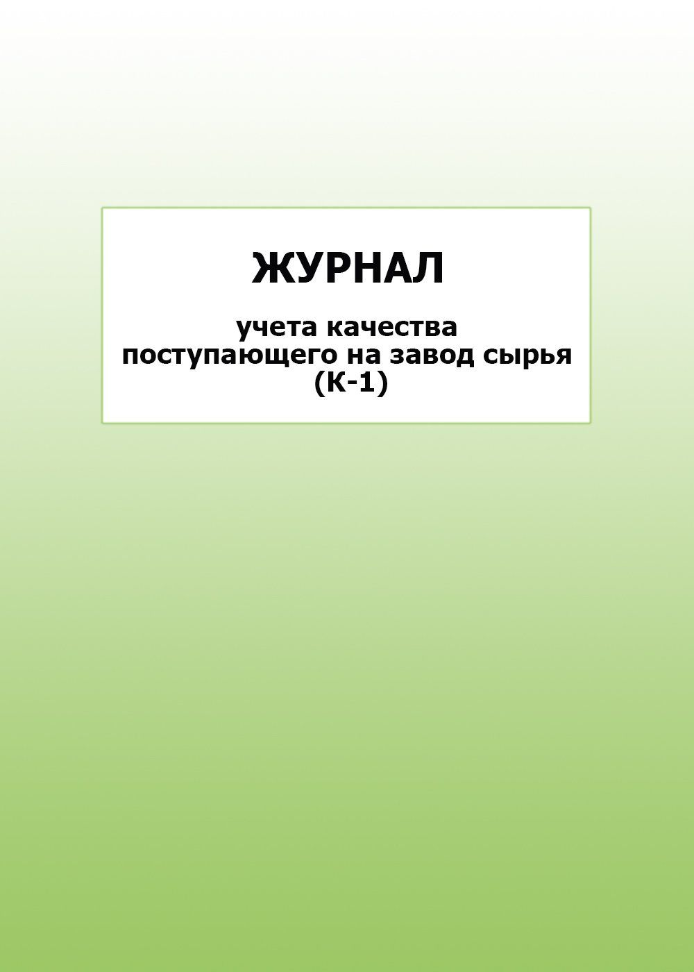 Журнал учета качества поступающего на завод сырья (К-1): упаковка 100 шт.