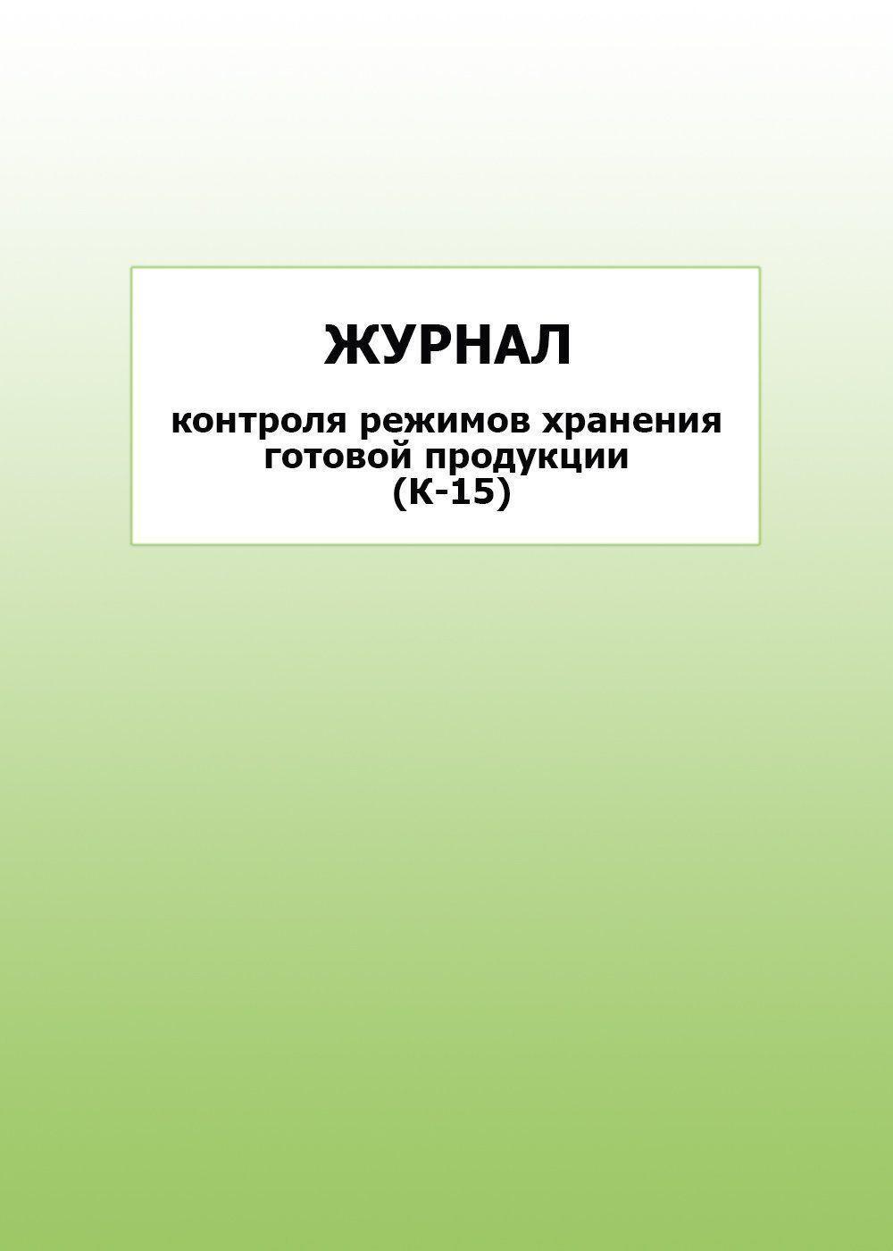 Журнал контроля режимов хранения готовой продукции (К-15): упаковка 100 шт.