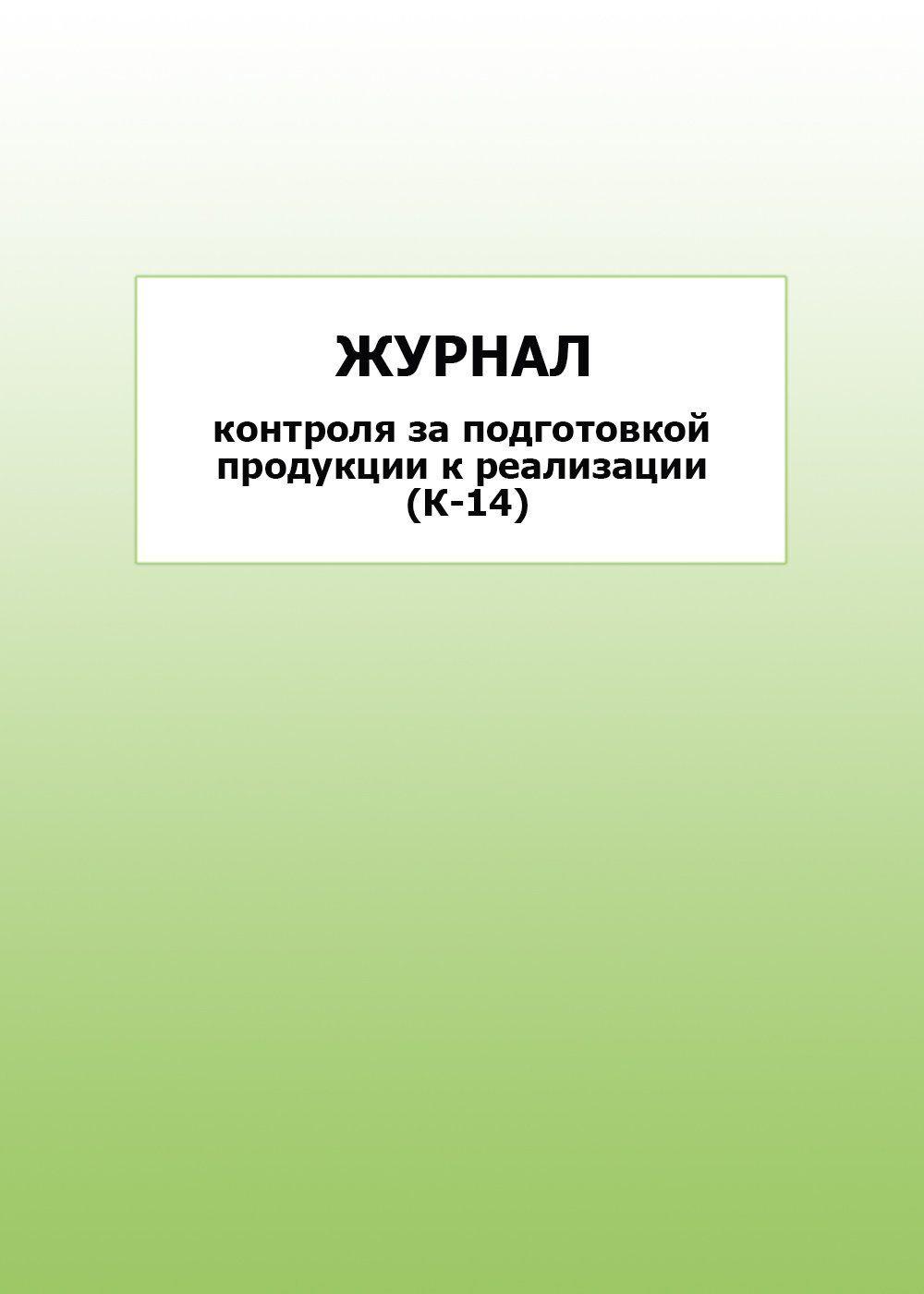 Журнал контроля за подготовкой продукции к реализации (К-14): упаковка 100 шт.