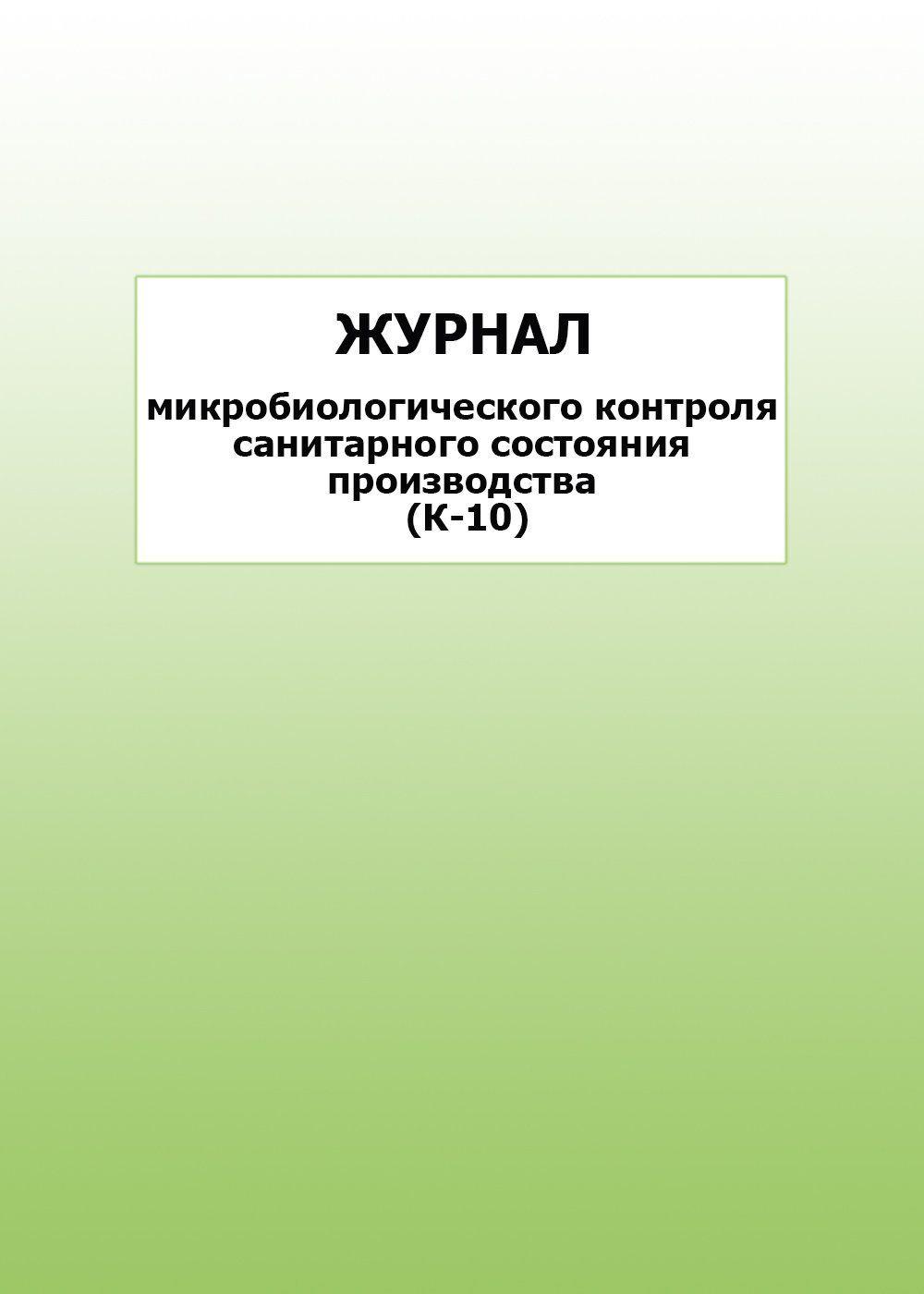 Журнал микробиологического контроля санитарного состояния производства (К-10): упаковка 100 шт.