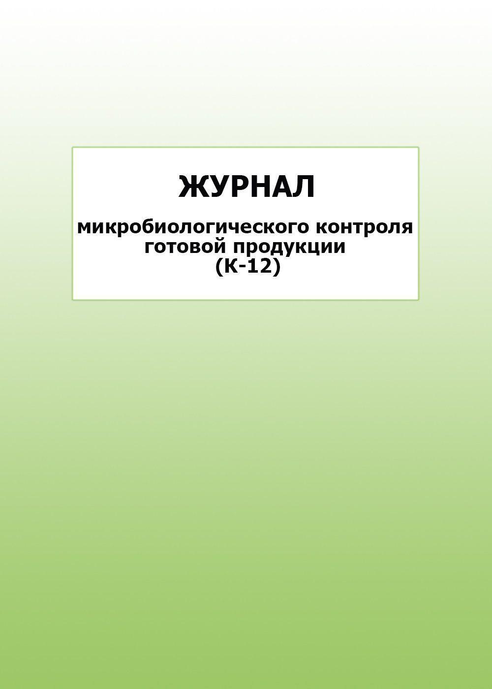 Журнал микробиологического контроля готовой продукции (К-12): упаковка 100 шт.