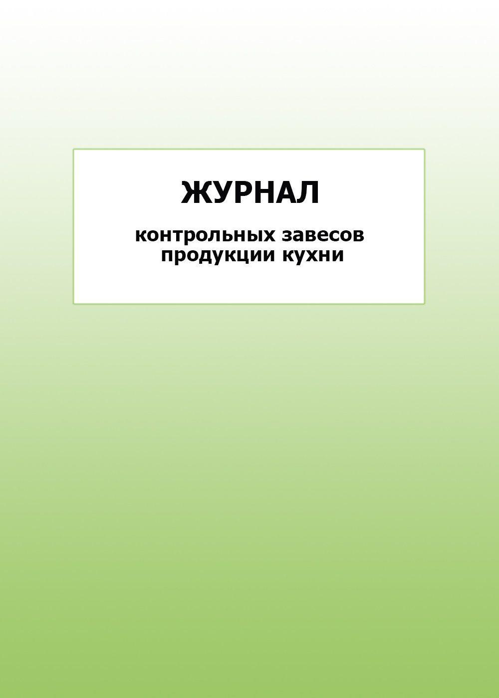 Журнал контрольных завесов продукции кухни: упаковка 100 шт.