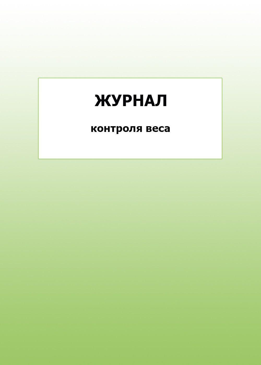 Журнал контроля веса: упаковка 100 шт.
