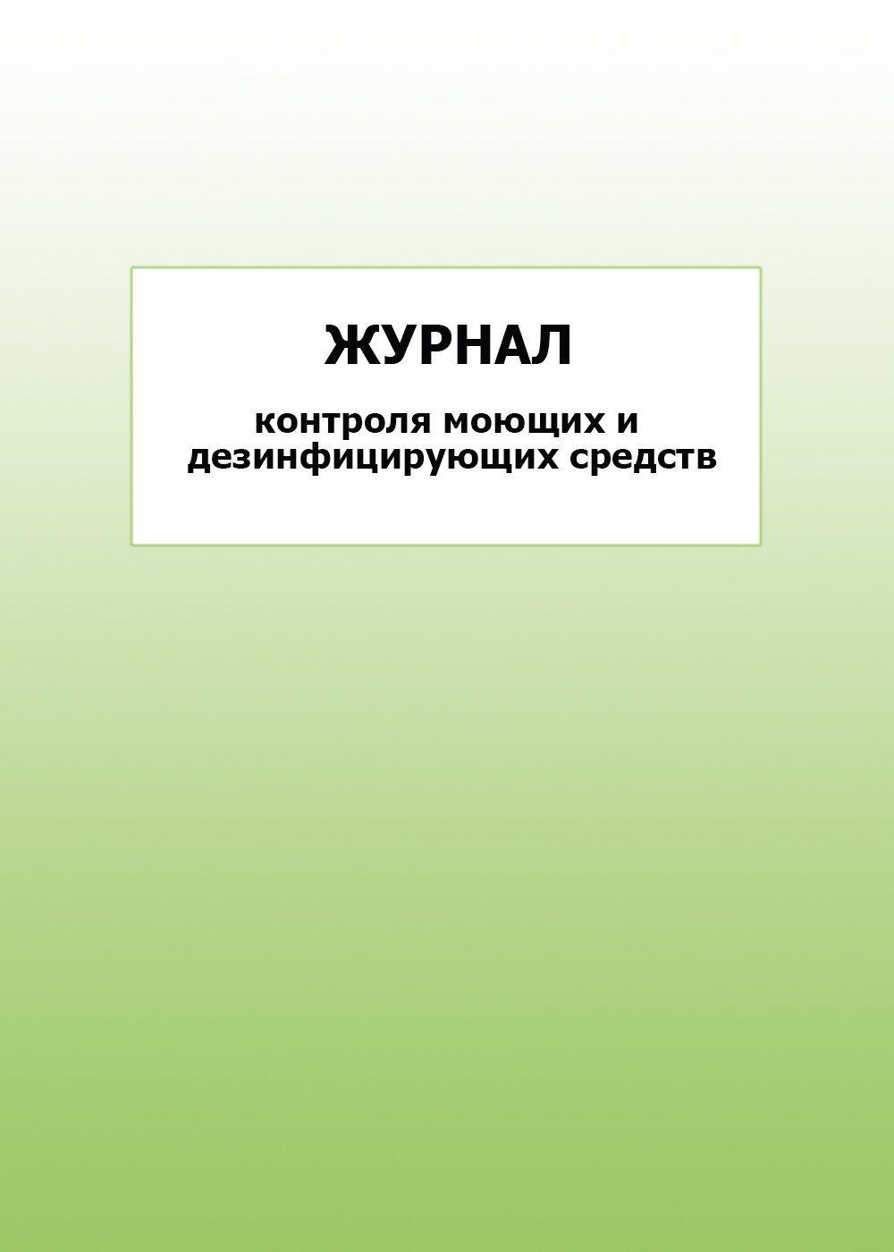 Журнал контроля моющих и дезинфицирующих средств: упаковка 100 шт.