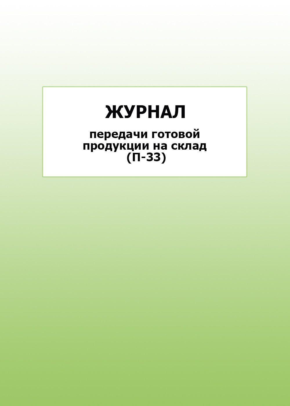 Журнал передачи готовой продукции на склад (П-33): упаковка 100 шт.