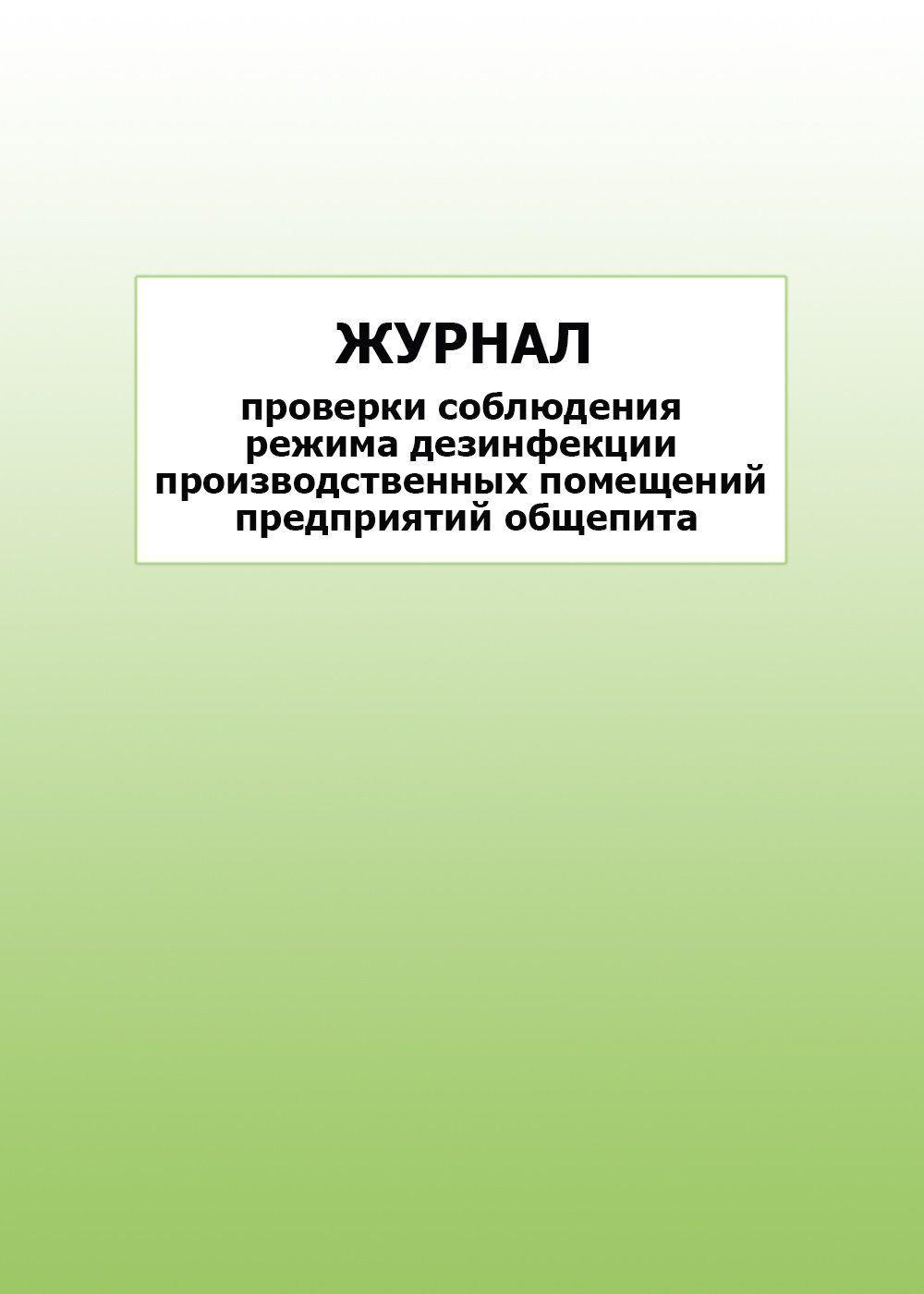 Журнал проверки соблюдения режима дезинфекции производственных помещений предприятий общепита: упаковка 100 шт.
