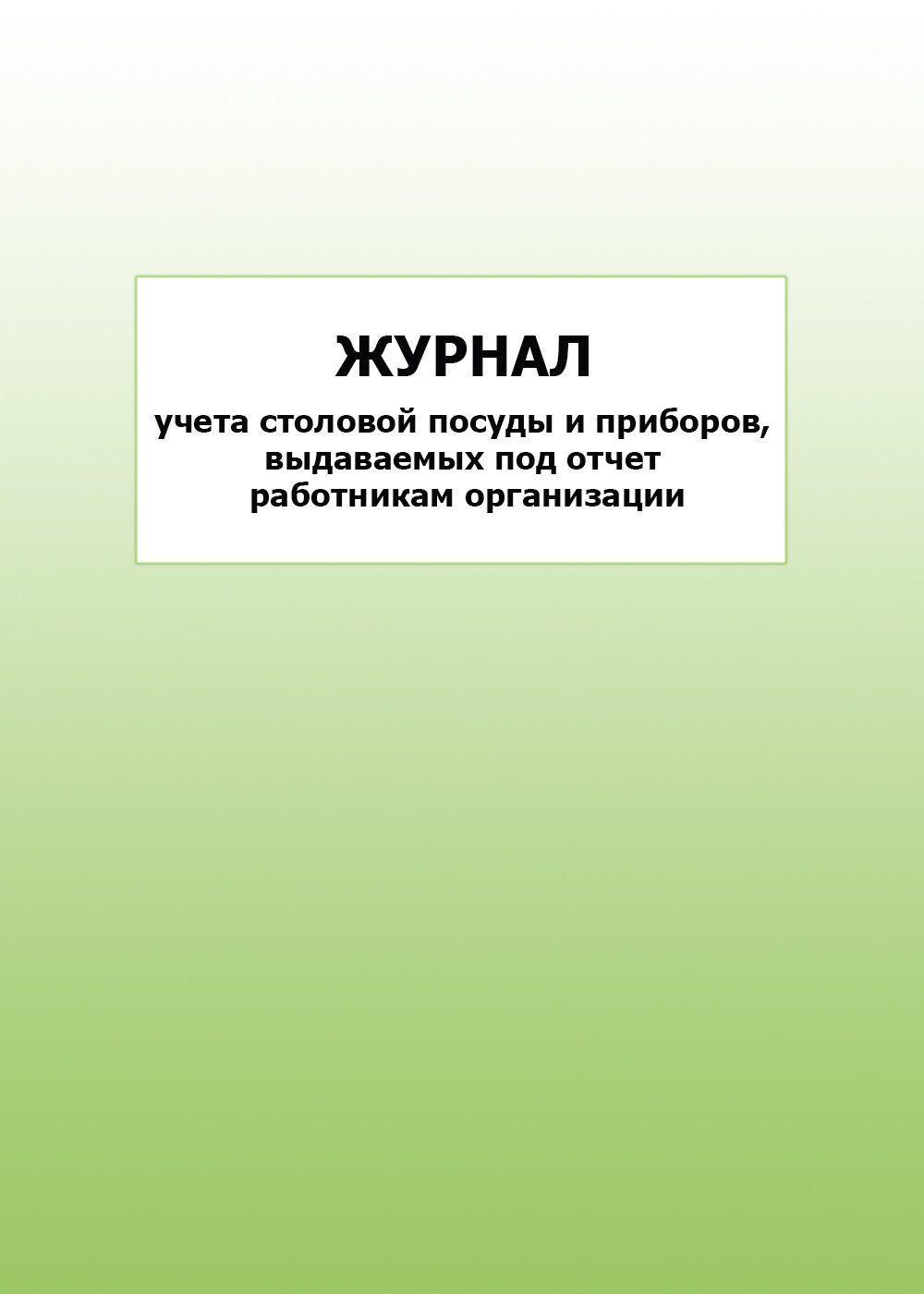 Журнал учета столовой посуды и приборов, выдаваемых под отчет работникам организации: упаковка 100 шт.