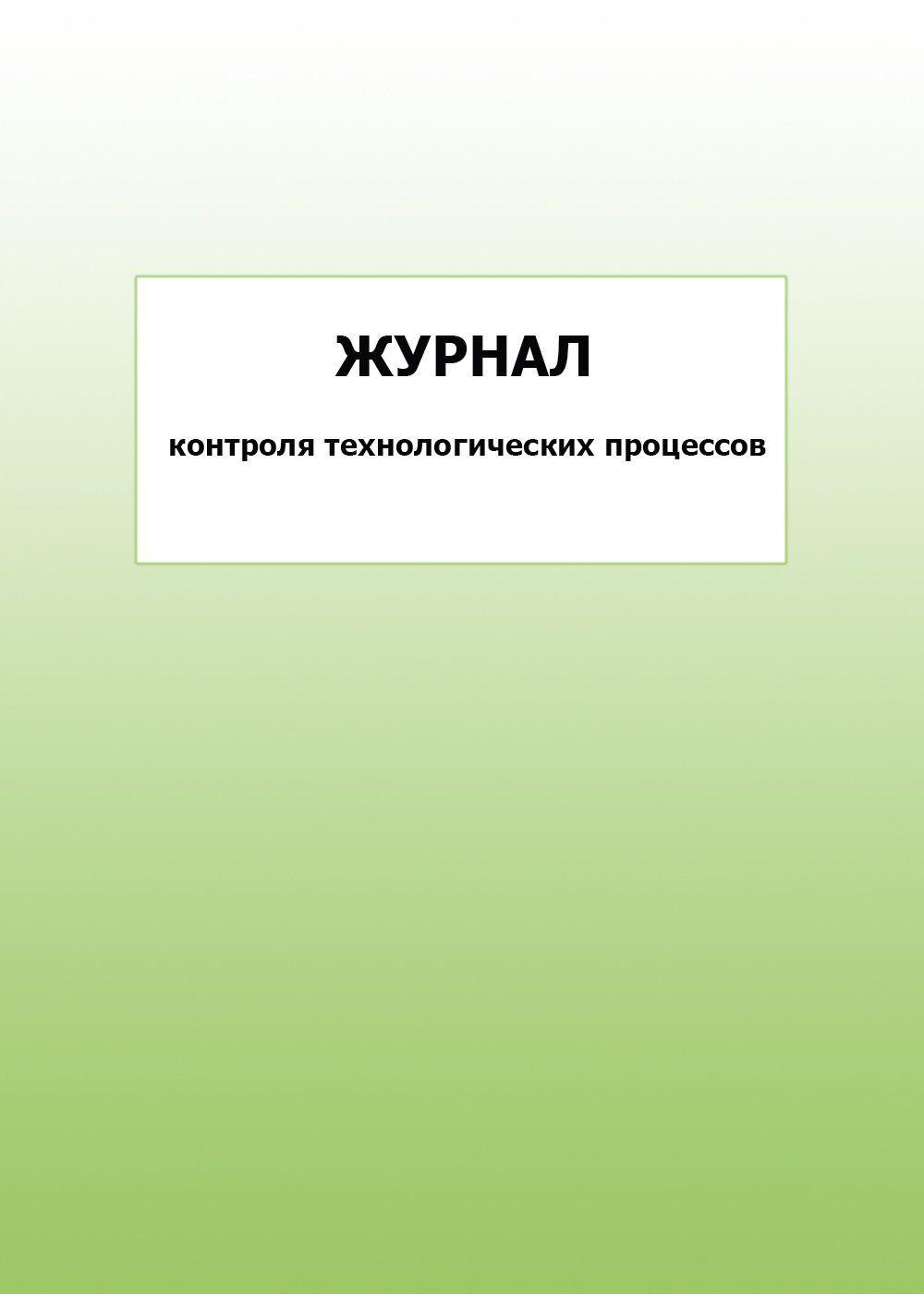 Журнал контроля технологических процессов: упаковка 100 шт.