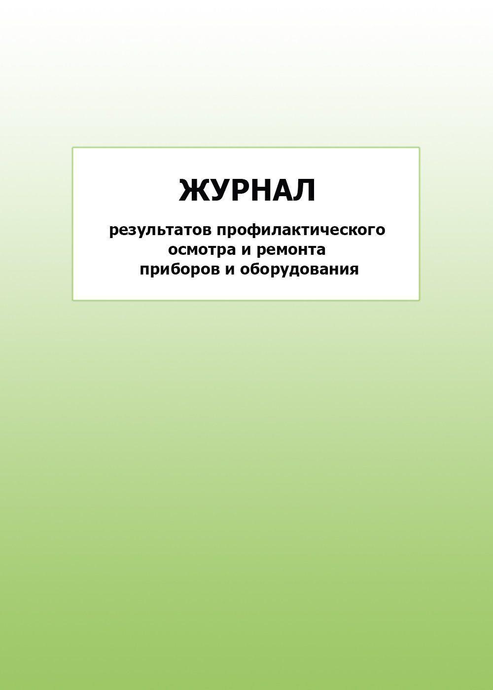 Журнал результатов профилактического осмотра и ремонта приборов и оборудования: упаковка 100 шт.