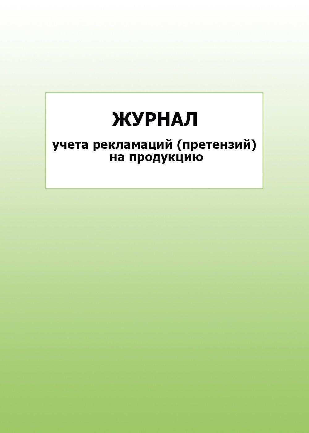 Журнал учета рекламаций (претензий) на продукцию: упаковка 100 шт.