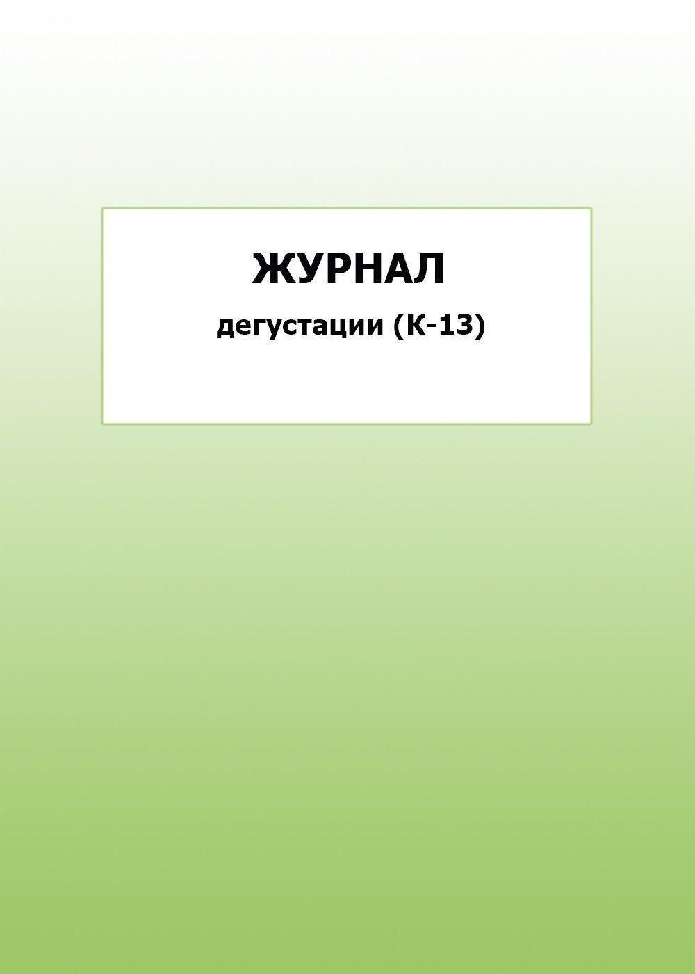 Журнал дегустации (К-13): упаковка 100 шт.