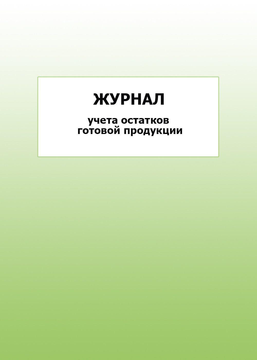 Журнал учета остатков готовой продукции: упаковка 100 шт.