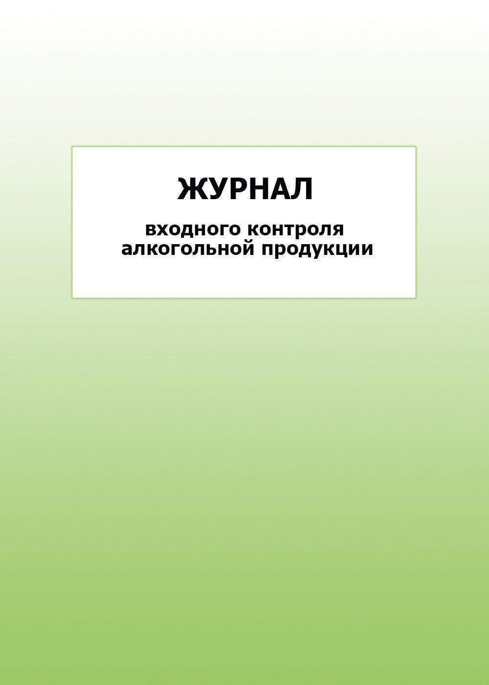 Журнал входного контроля алкогольной продукции: упаковка 100 шт.