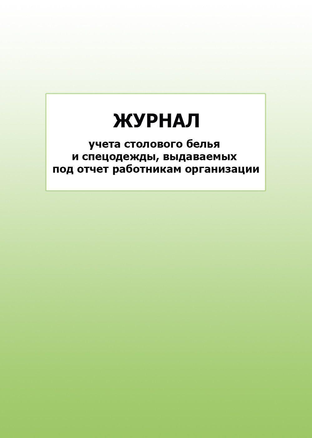 Журнал учета столового белья и спецодежды, выдаваемых под отчет работникам организации: упаковка 100 шт.