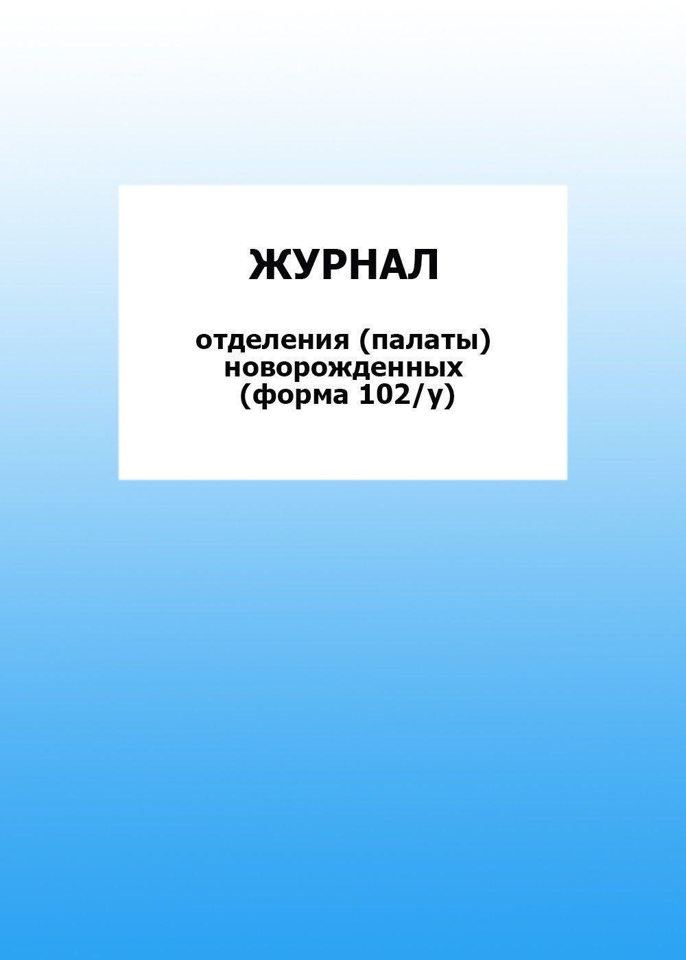 Журнал отделения (палаты) новорожденных (форма 102/у): упаковка 100 шт.