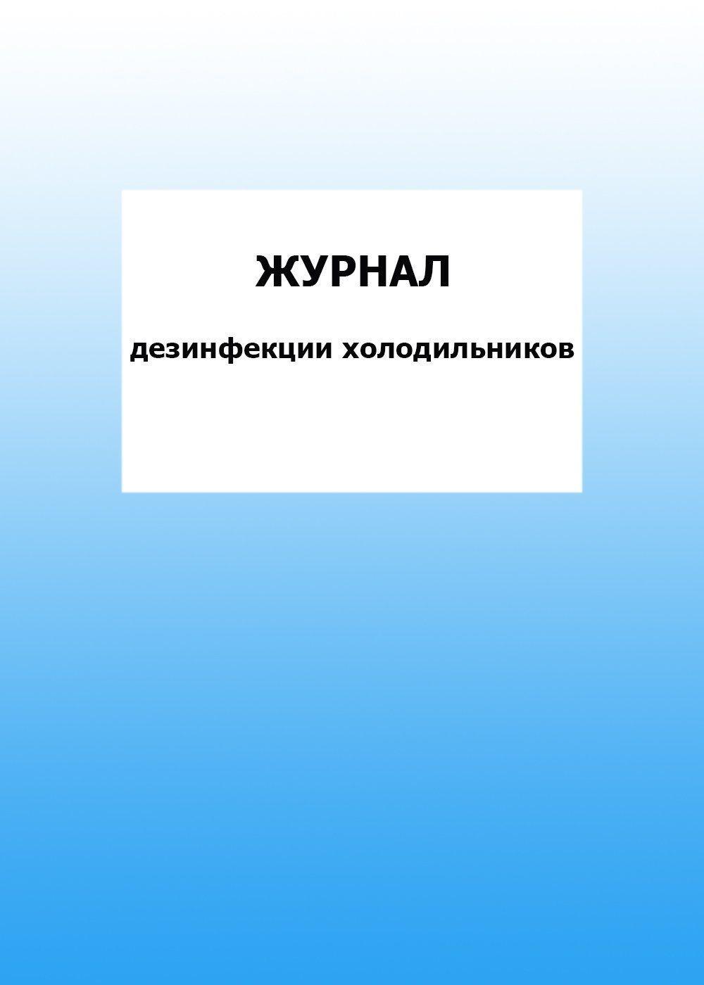Журнал дезинфекции холодильников: упаковка 100 шт.