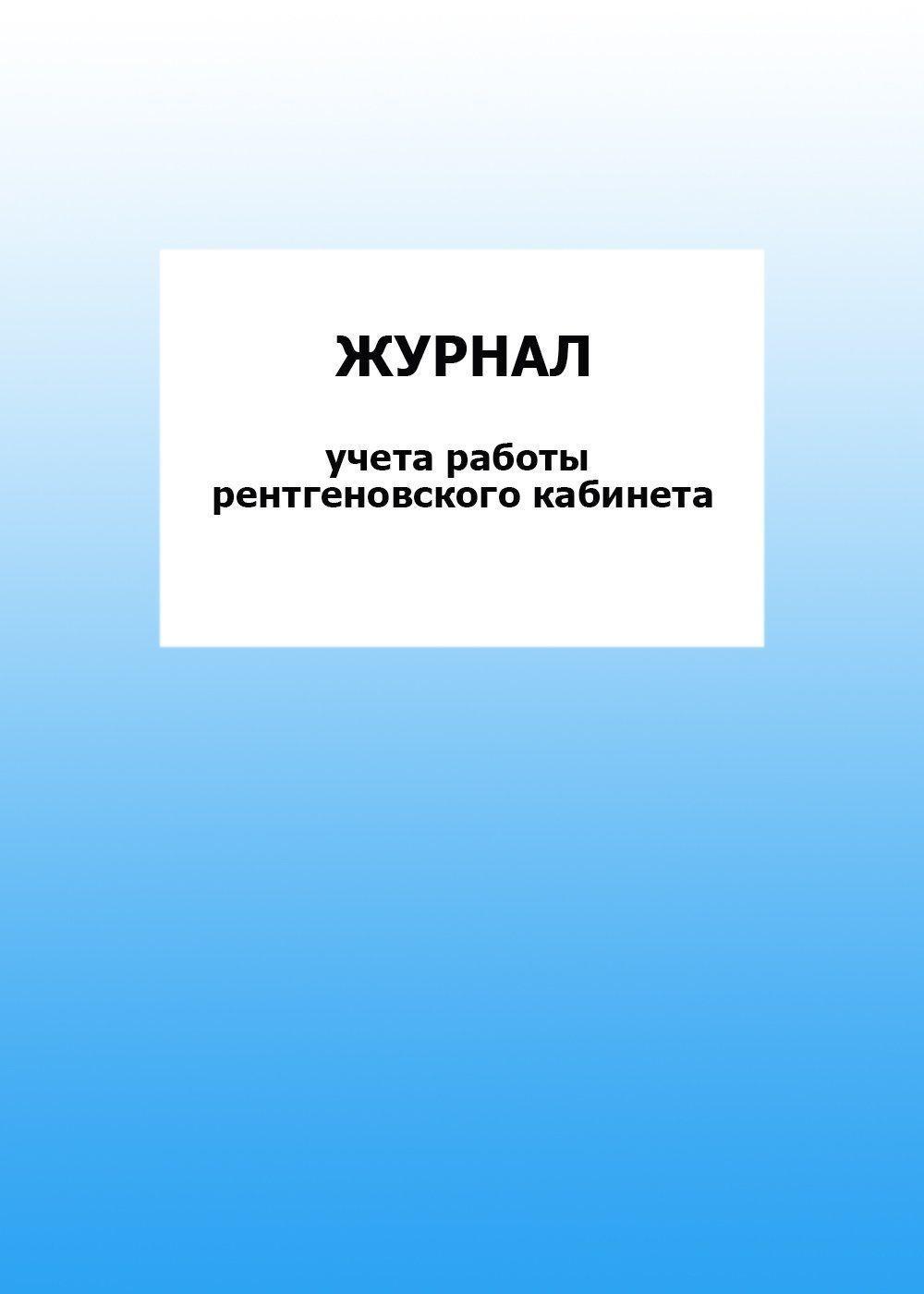 Журнал учета работы рентгеновского кабинета: упаковка 30 шт.