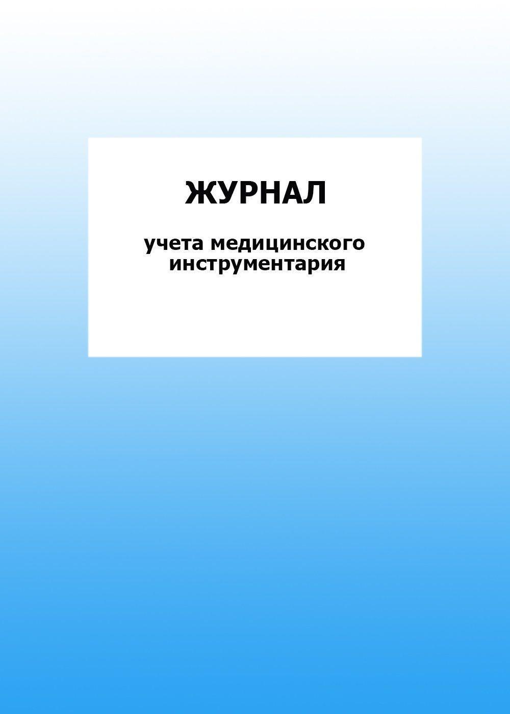 Журнал учета медицинского инструментария: упаковка 100 шт.