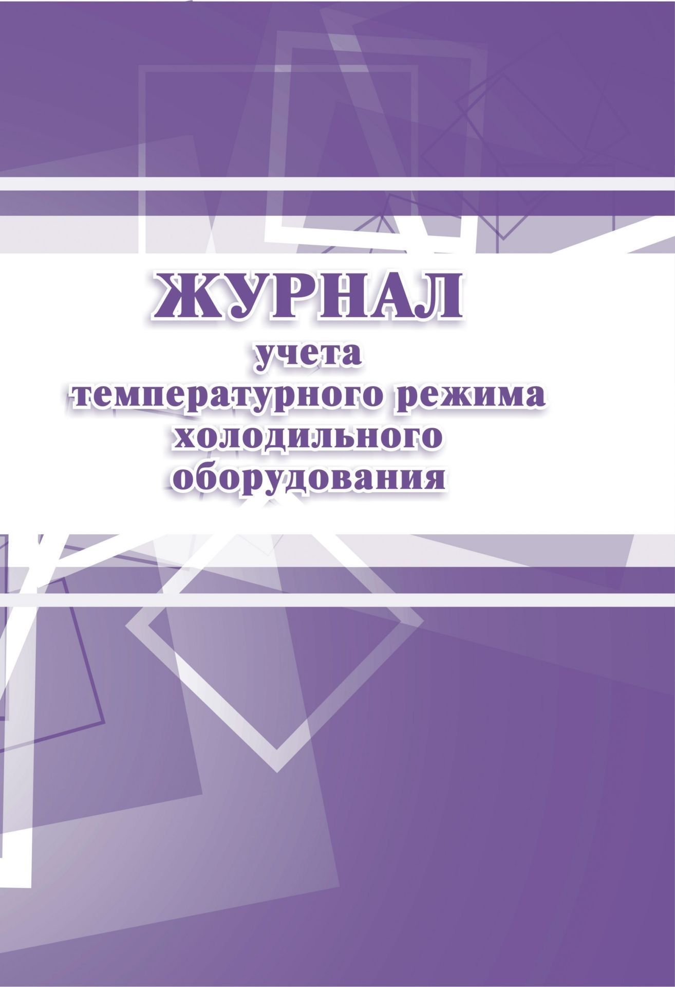 Журнал учёта температурного режима холодильного оборудования