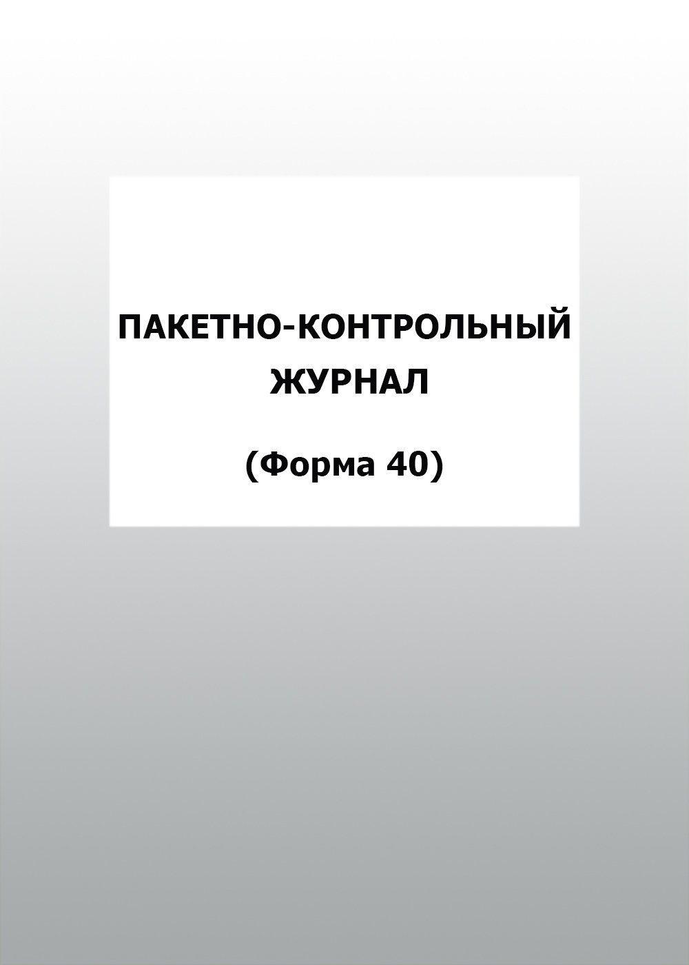 Пакетно-контрольный журнал (Форма 40): упаковка 100 шт.