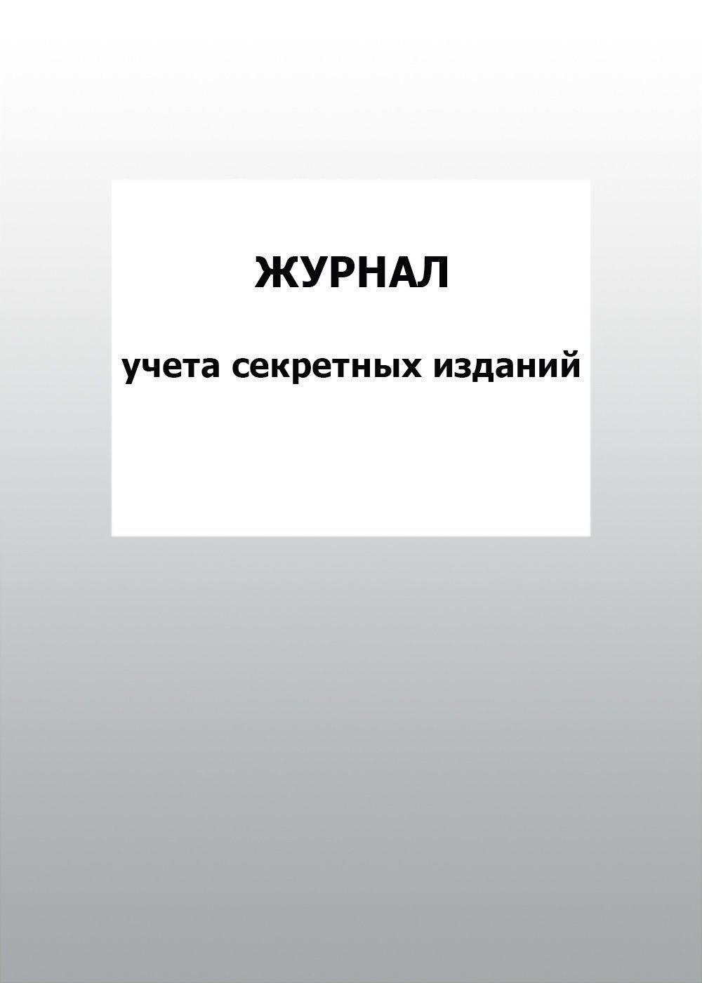 Журнал учета секретных изданий: упаковка 100 шт.