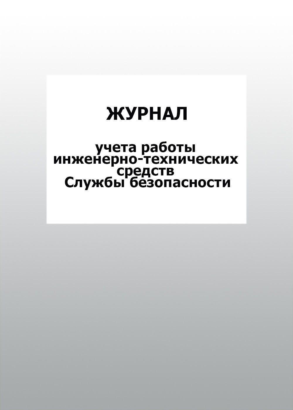 Журнал учета работы инженерно-технических средств Службы безопасности: упаковка 100 шт.