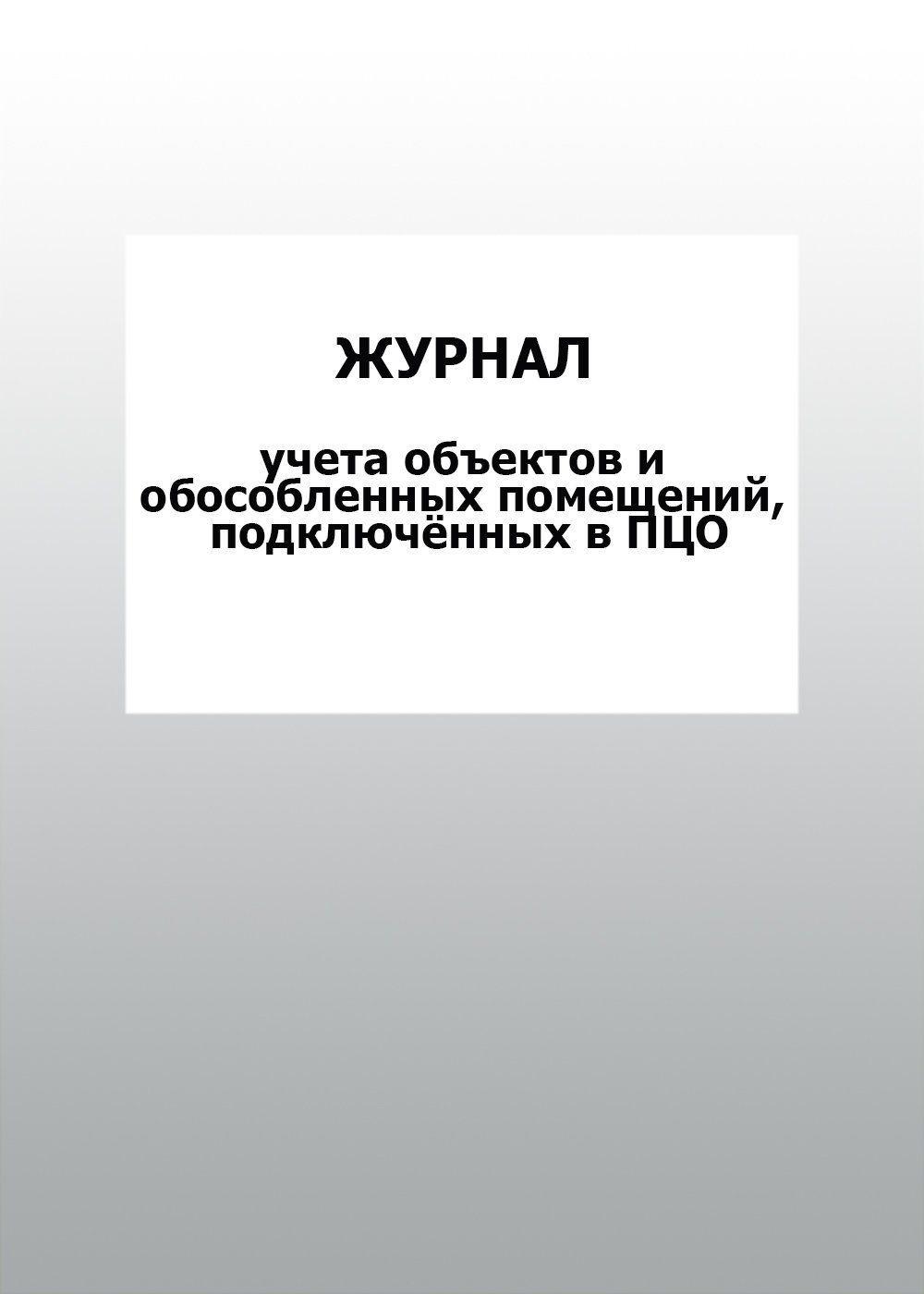 Журнал учета объектов и обособленных помещений, подключённых в ПЦО: упаковка 100 шт.