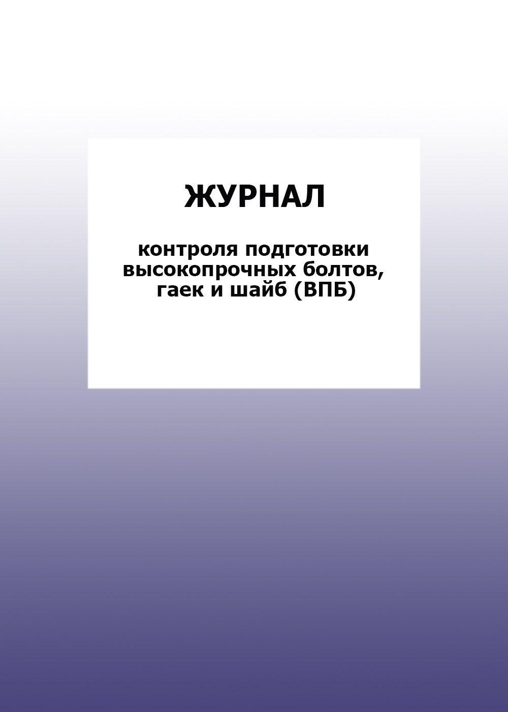 Журнал контроля подготовки высокопрочных болтов, гаек и шайб (ВПБ): упаковка 100 шт.