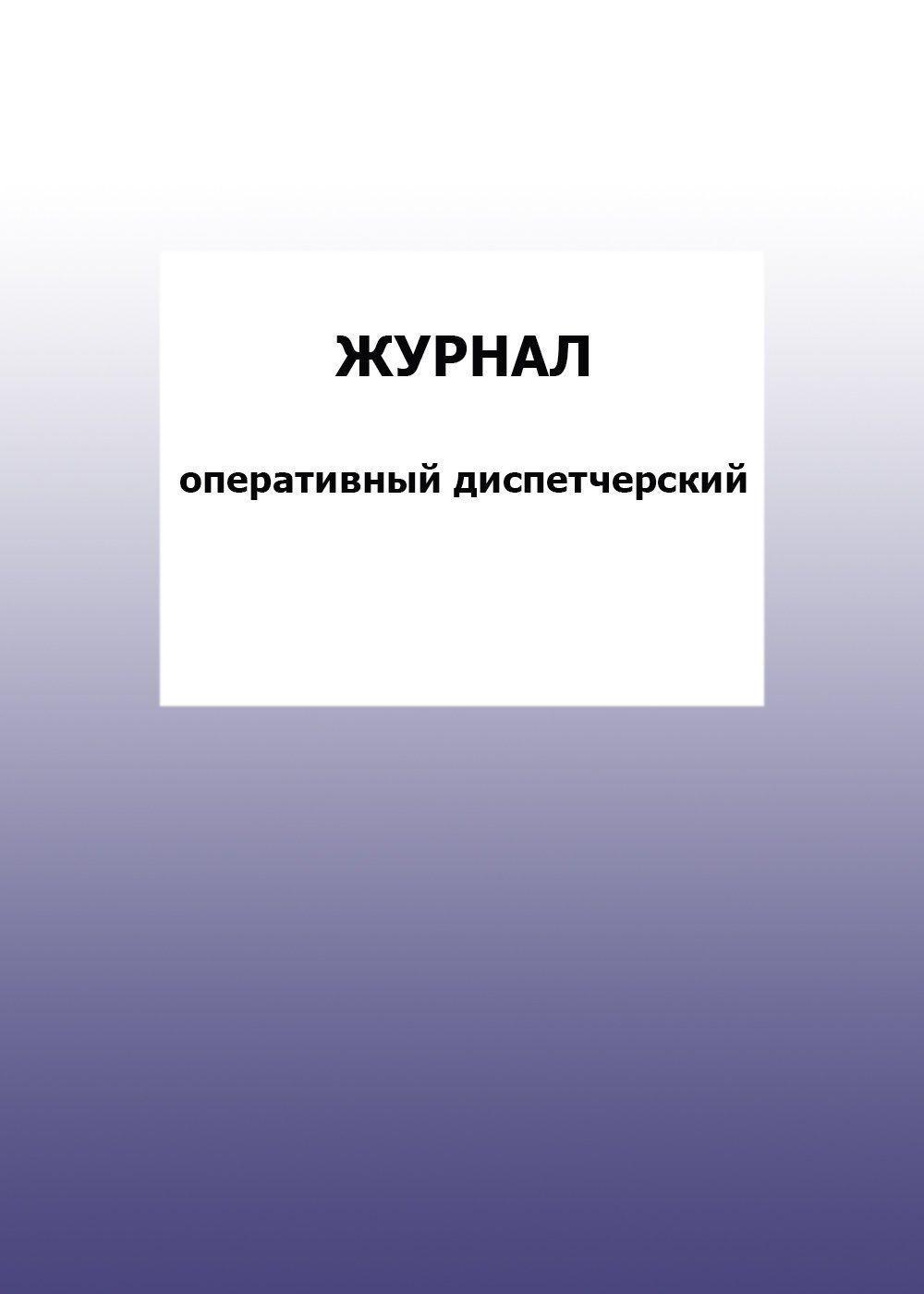 Журнал оперативный диспетчерский: упаковка 100 шт.