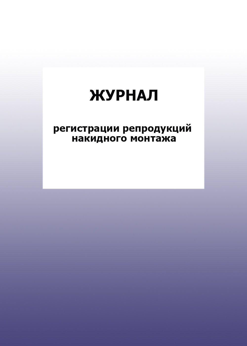 Журнал регистрации репродукций накидного монтажа: упаковка 100 шт.