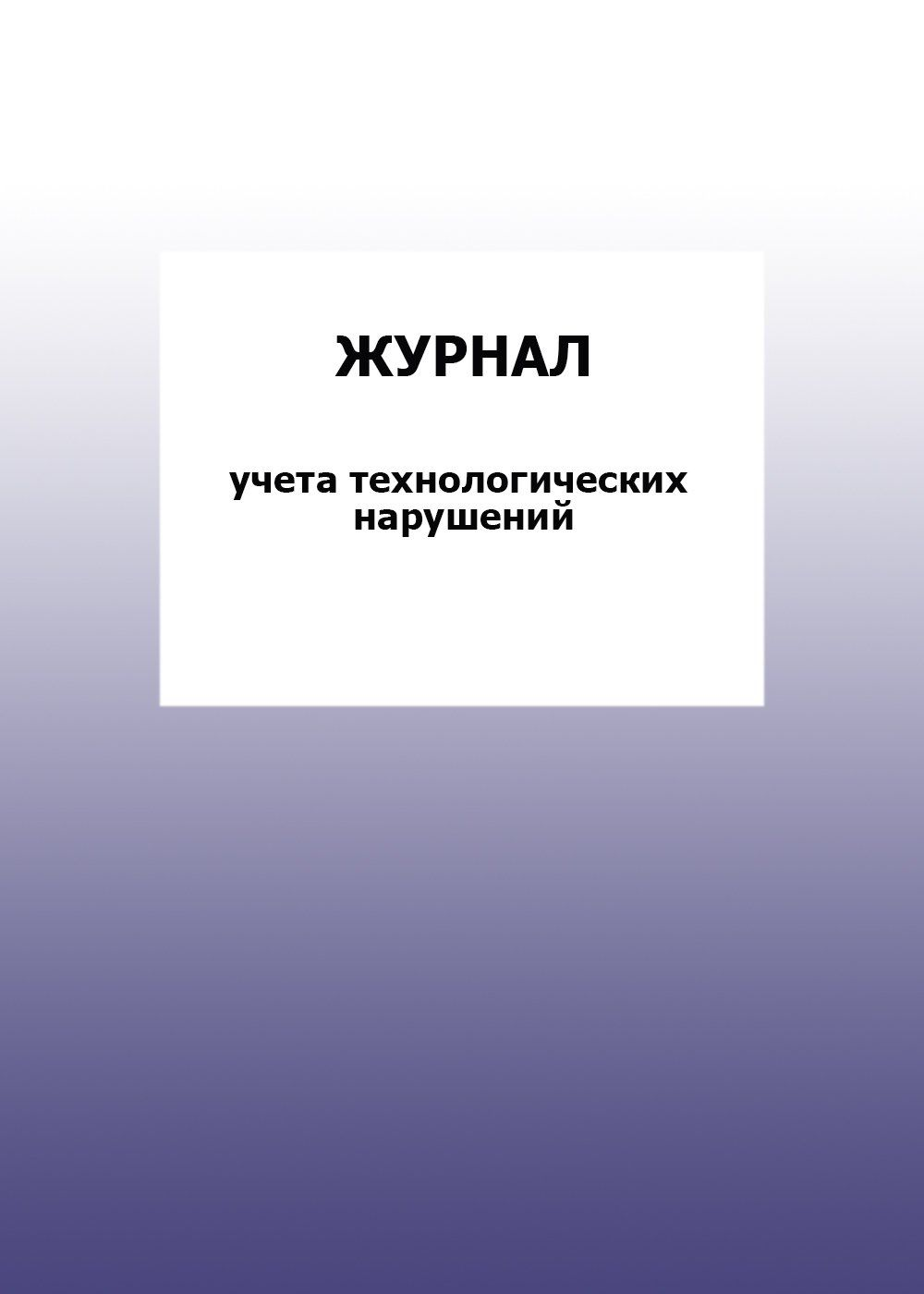 Журнал учета технологических нарушений: упаковка 100 шт.