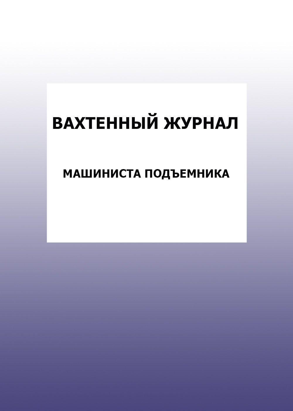 Вахтенный журнал машиниста подъемника: упаковка 100 шт.