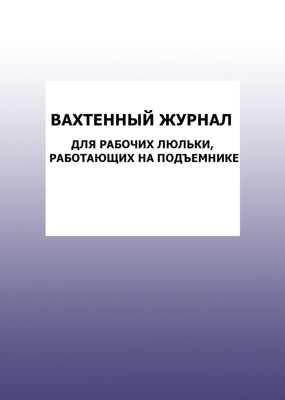 Вахтенный журнал для рабочих люльки, работающих на подъемнике: упаковка 100 шт.