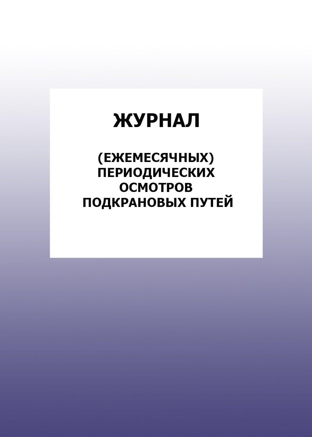 Журнал (ежемесячных) периодических осмотров подкрановых путей: упаковка 100 шт.