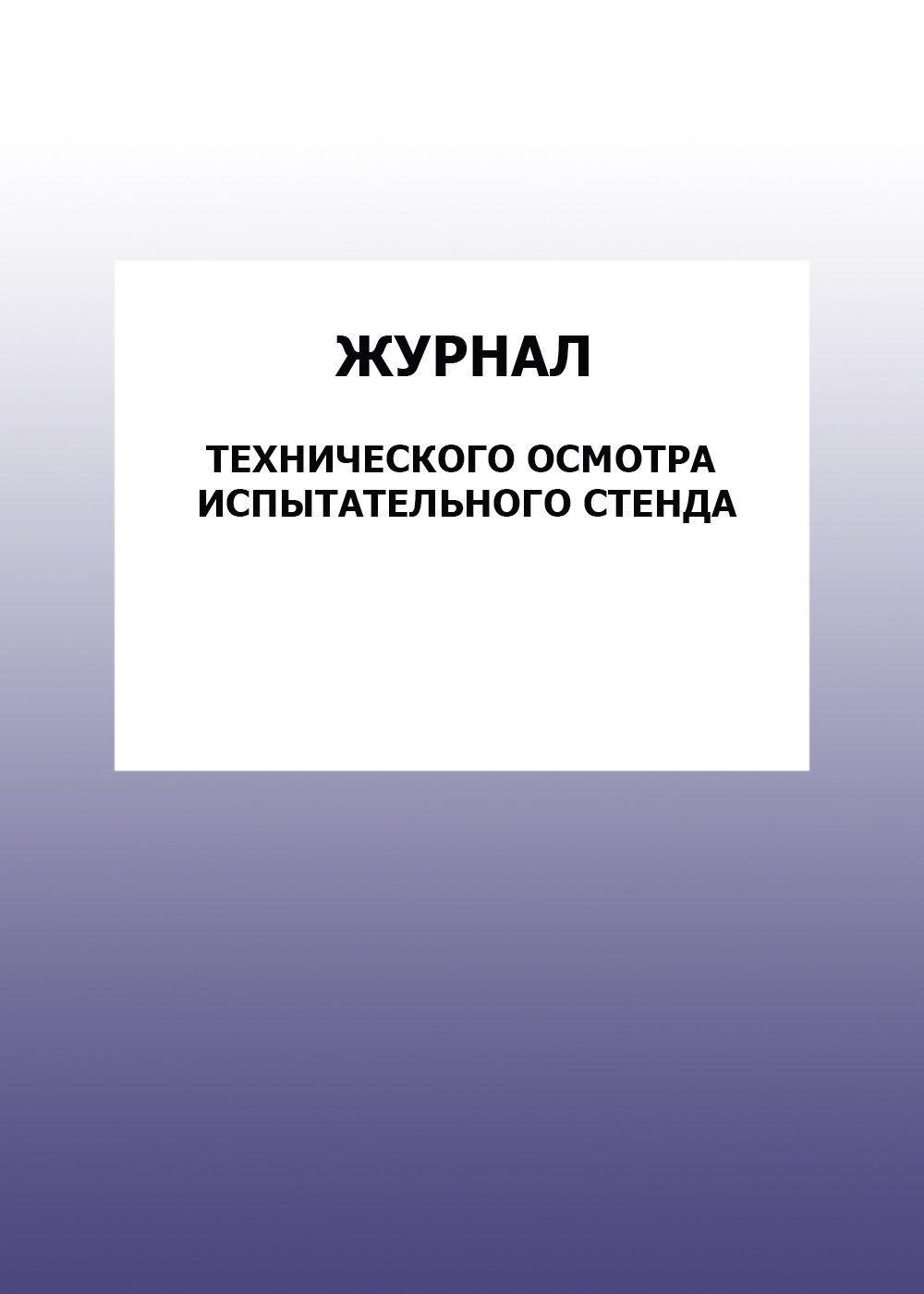 Журнал технического осмотра испытательного стенда: упаковка 100 шт.