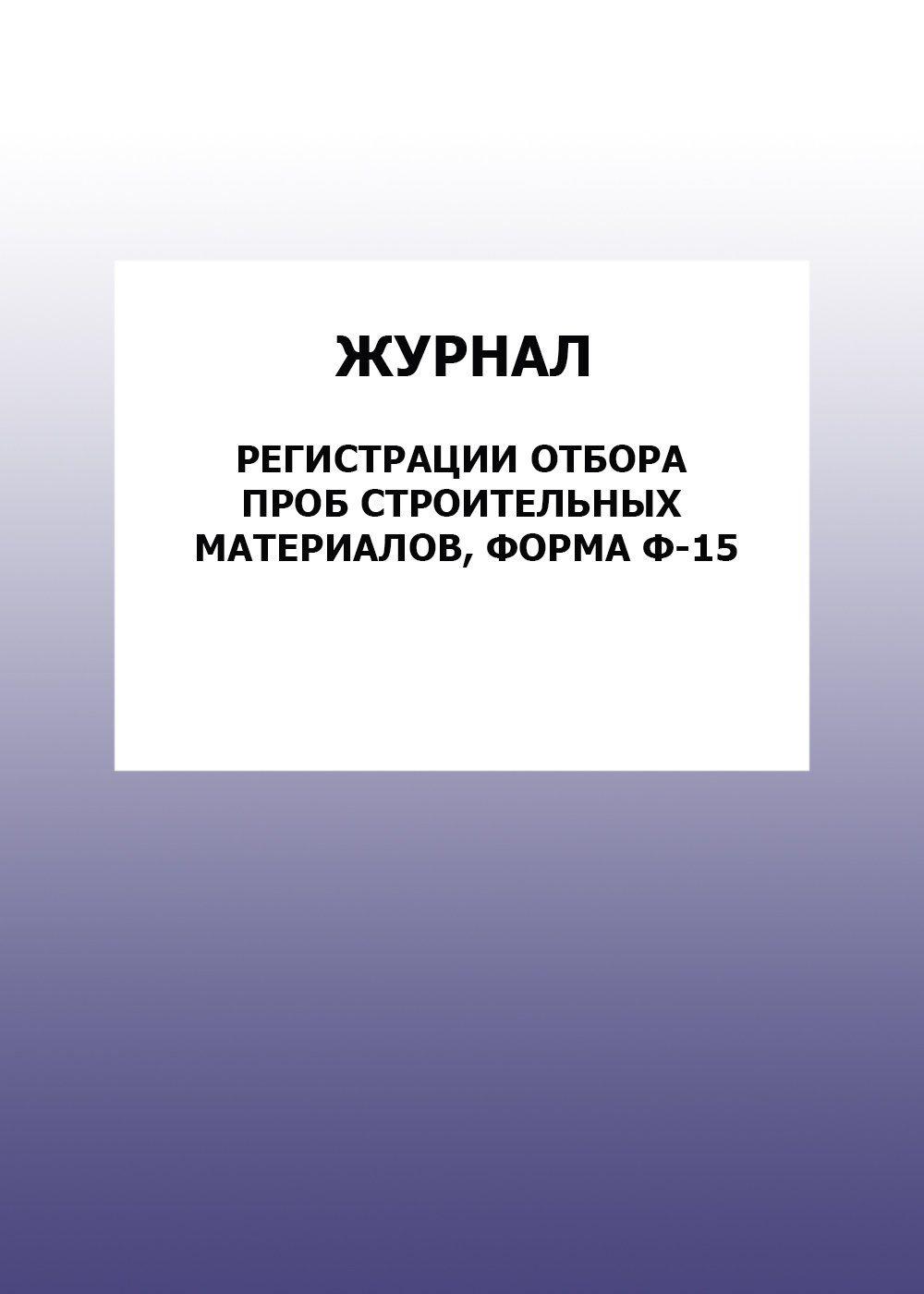 Журнал регистрации отбора проб строительных материалов, форма Ф-15: упаковка 100 шт.
