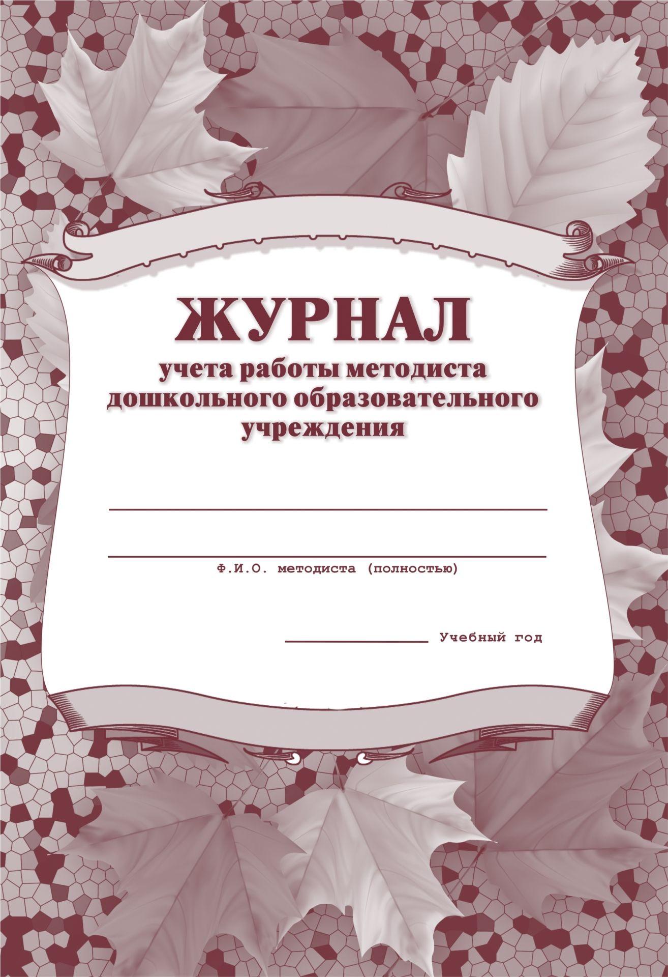 Журнал учёта работы методиста ДОУ: (Формат А4, обл. офсет, бл. газетный, 40стр.)