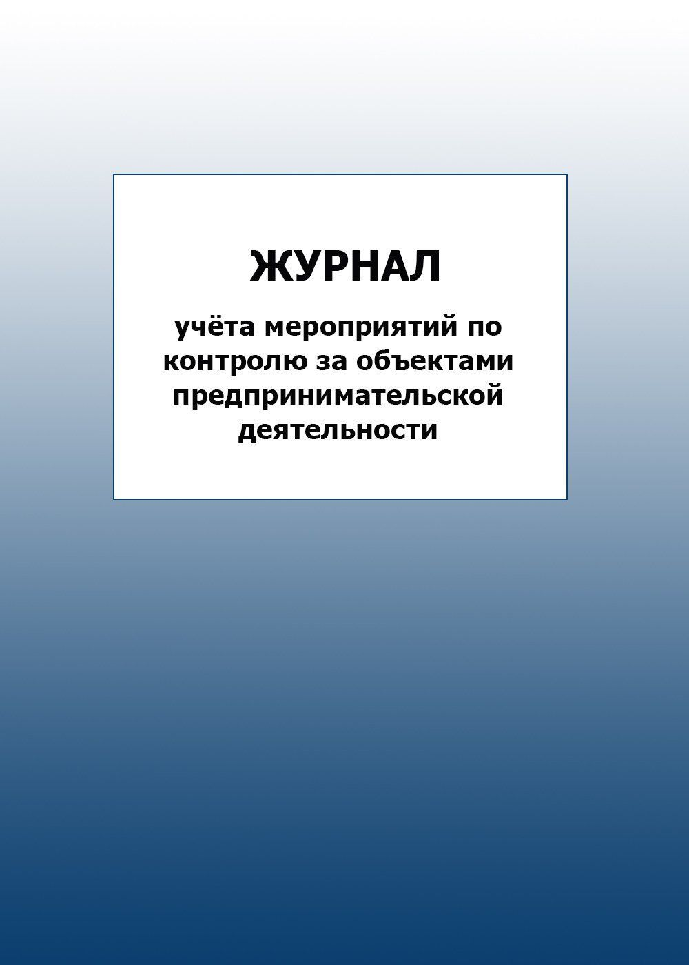 Журнал учёта мероприятий по контролю за объектами предпринимательской деятельности: упаковка 100 шт.