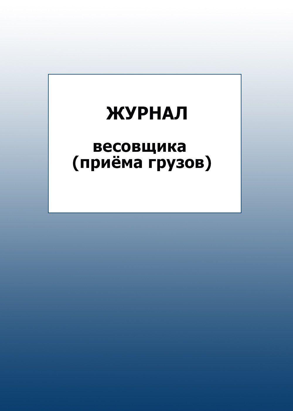 Журнал весовщика (приёма грузов): упаковка 100 шт.