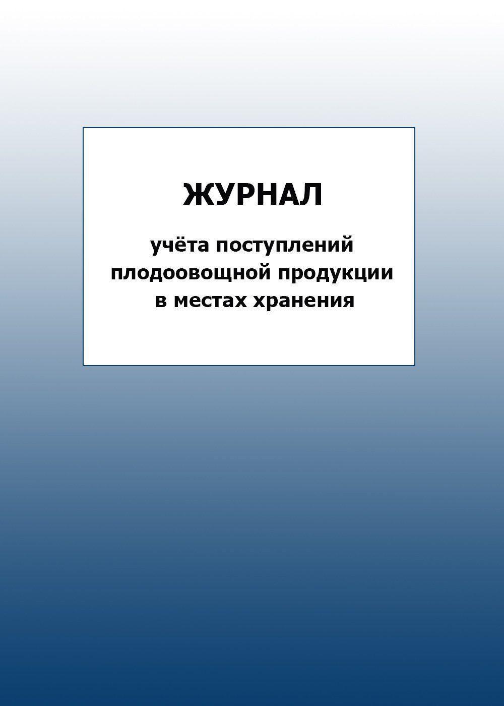 Журнал учёта поступлений плодоовощной продукции в местах хранения: упаковка 100 шт.