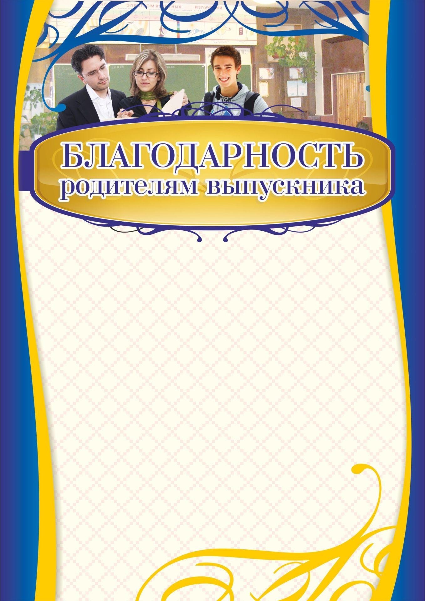 Благодарность родителям выпускникаРодителям<br>Материалы:иллюстрации - бумага мелованная, пл. 250.00.<br><br>Год: 2018<br>Высота: 297<br>Ширина: 210
