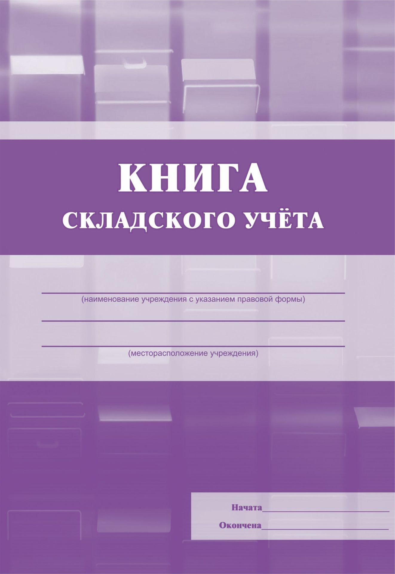 Книга складского учёта
