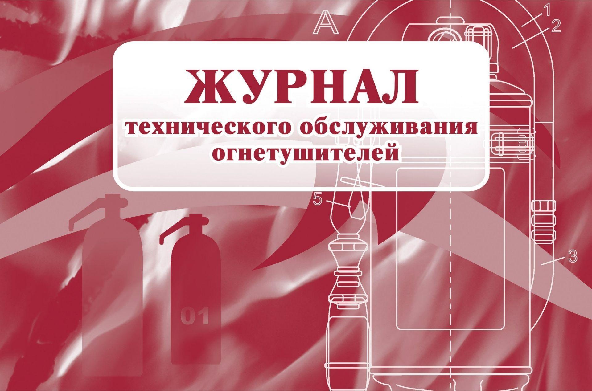 Журнал технического обслуживания огнетушителей