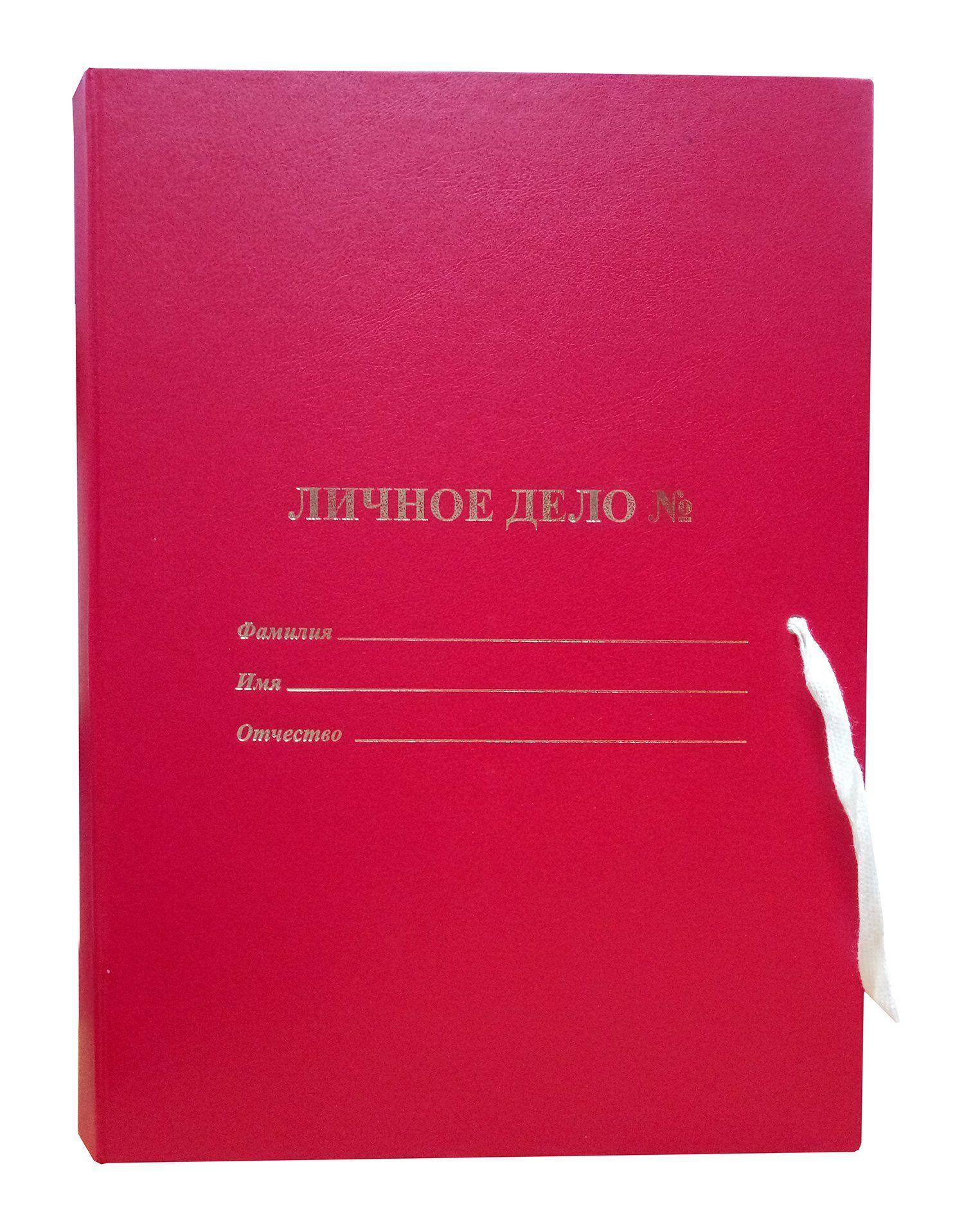 Папка архивная Личное дело с мягкими клапанами: покрытие БВ, с 4 завязками, цвет красный, тиснение золотоПапки<br>.<br><br>Год: 2018<br>Высота: 325<br>Ширина: 230<br>Толщина: 80
