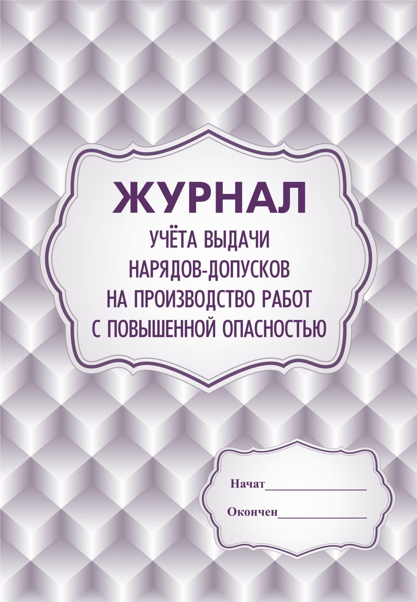 Журнал учёта выдачи нарядов-допусков на производство работ с повышенной опасностью: (Формат А4, блок бумага - писчая, обложка мелованный картон стромкард, пл.215)