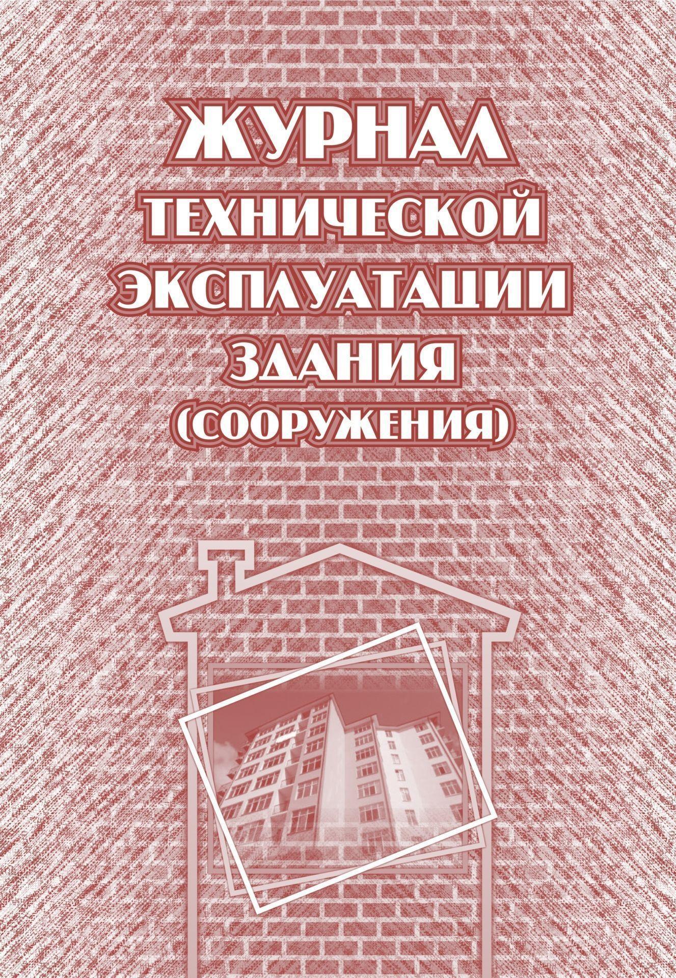 Журнал технической эксплуатации здания (сооружения)