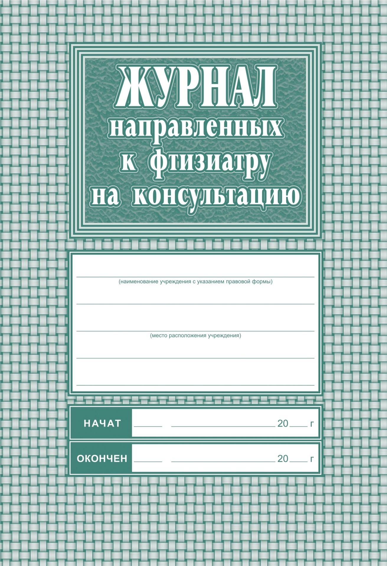 Журнал направленных к фтизиатру на консультацию: Формат А4,блок-бумага писчая, обложка офсет 120.