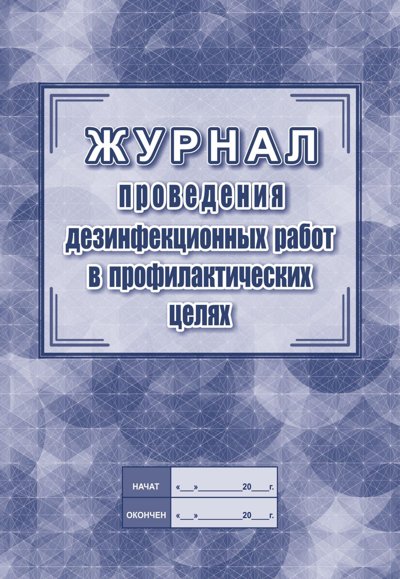 Журнал проведения дезинфекционных работ в профилактических целях